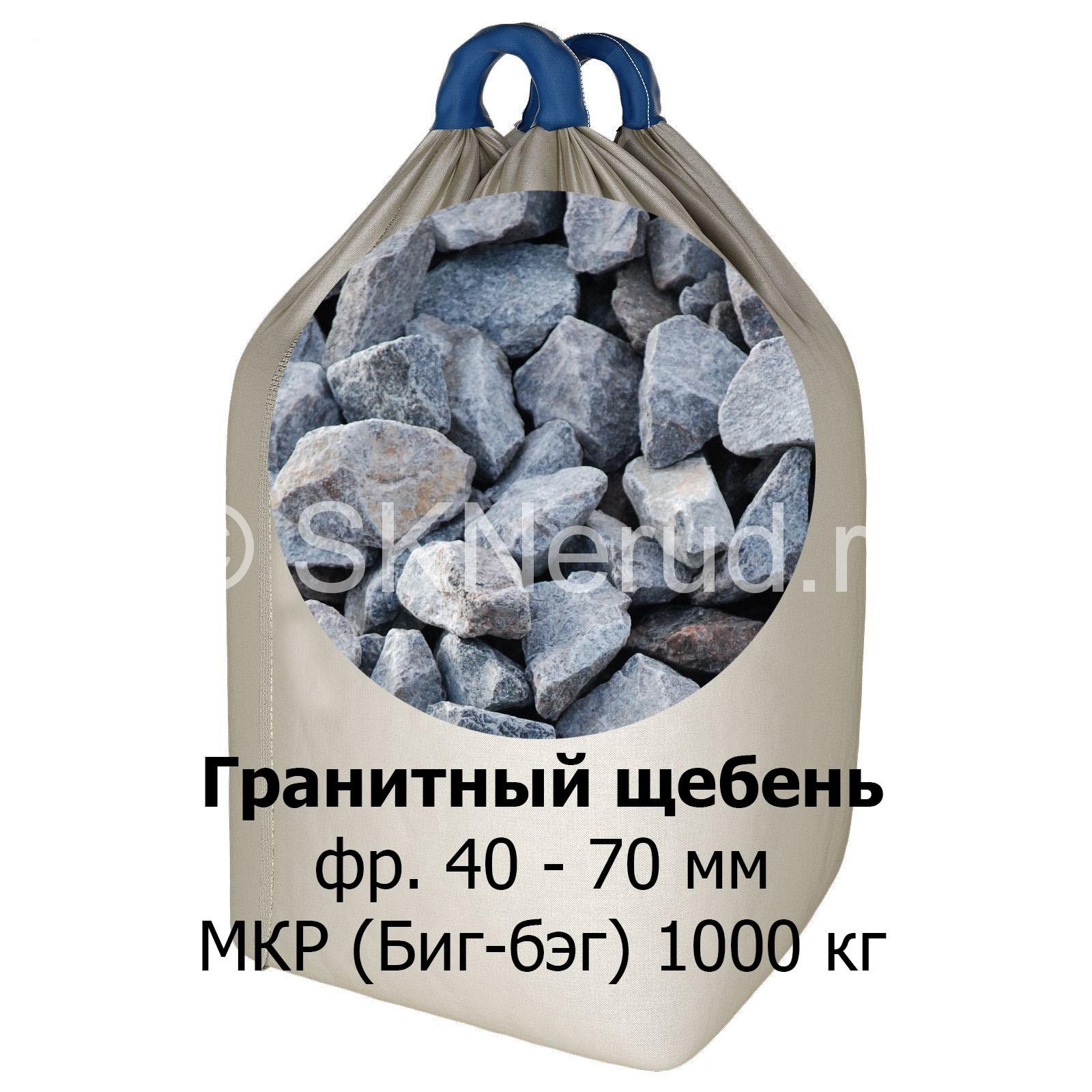 Щебень гранитный 40-70 в МКР (Биг-бег)