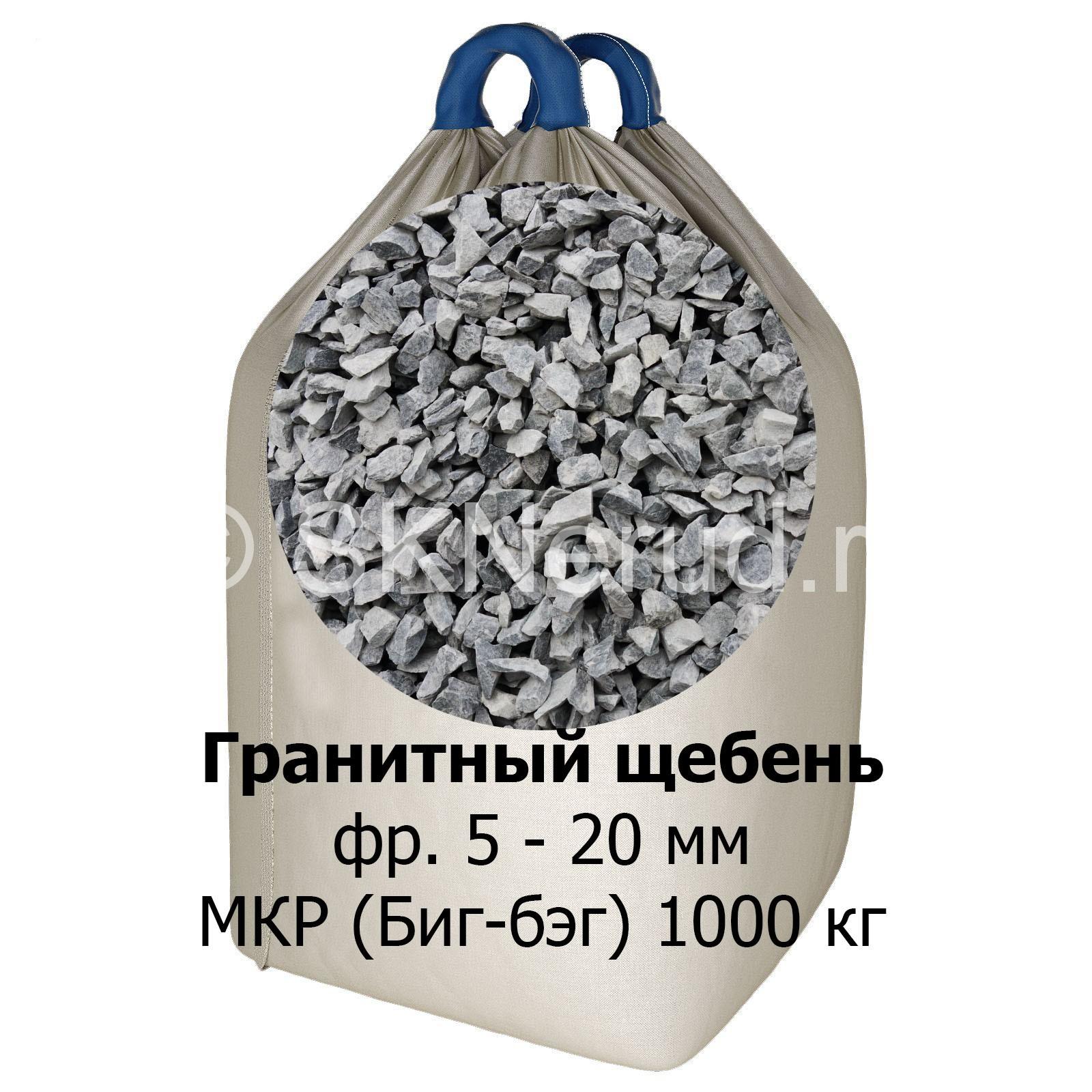 Щебень гранитный 5-20 в МКР (Биг-бег)