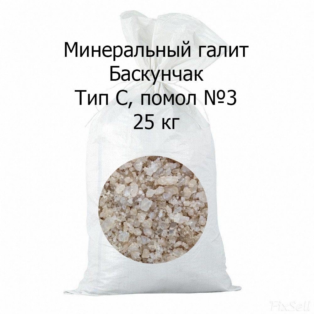 Минеральный галит Баскунчак тип С помол №3 25 кг