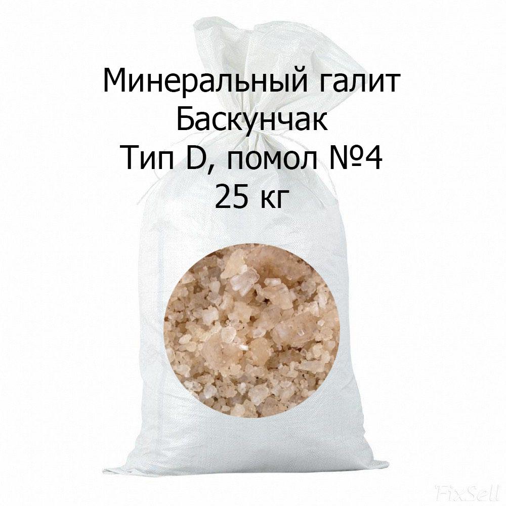 Минеральный галит Баскунчак тип D помол №4 25 кг