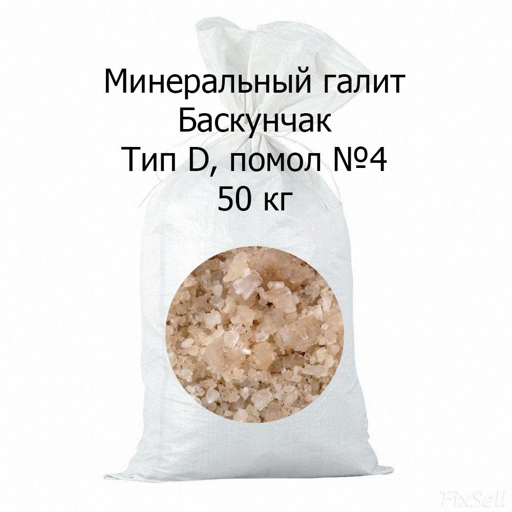 Минеральный галит Баскунчак тип D помол №4 50 кг