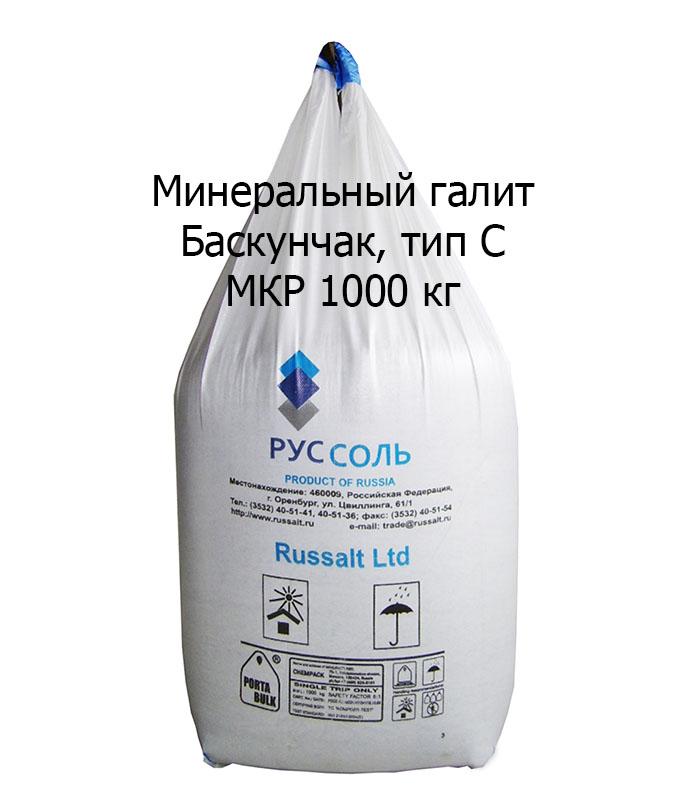 Минеральный галит Баскунчак тип С помол №3 МКР