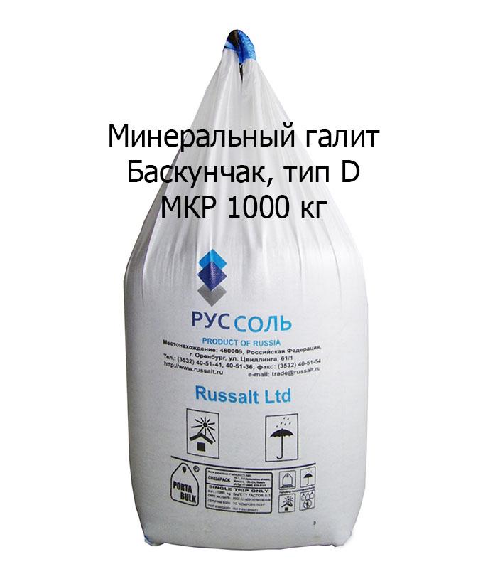 Минеральный галит Баскунчак тип D помол №4 МКР