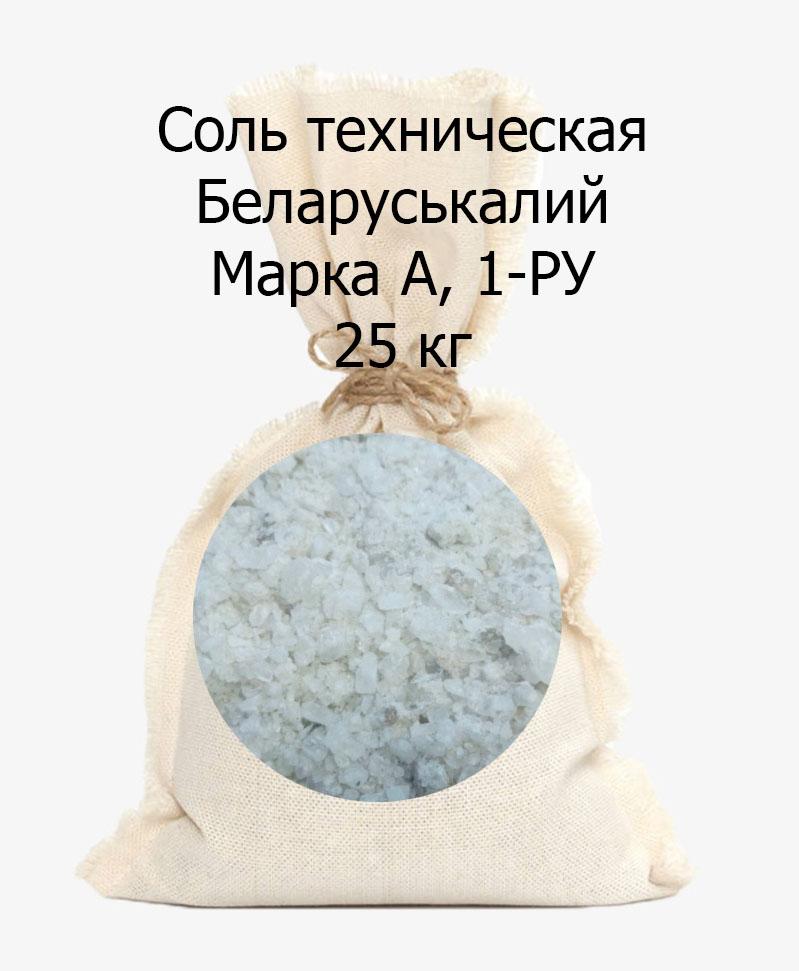 Соль техническая в мешках Белкалий марка А 1-РУ 25 кг