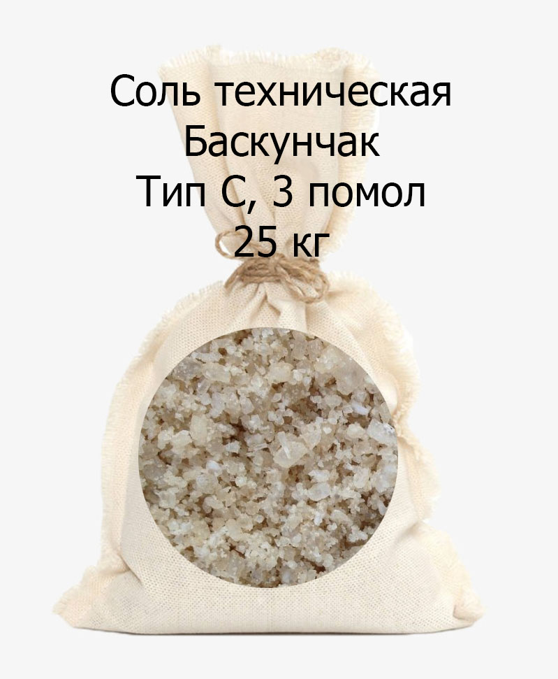 Соль техническая в мешках Баскунчак тип C 3 помол 25 кг