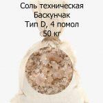 Соль техническая в мешках Баскунчак тип D 4 помол 50 кг
