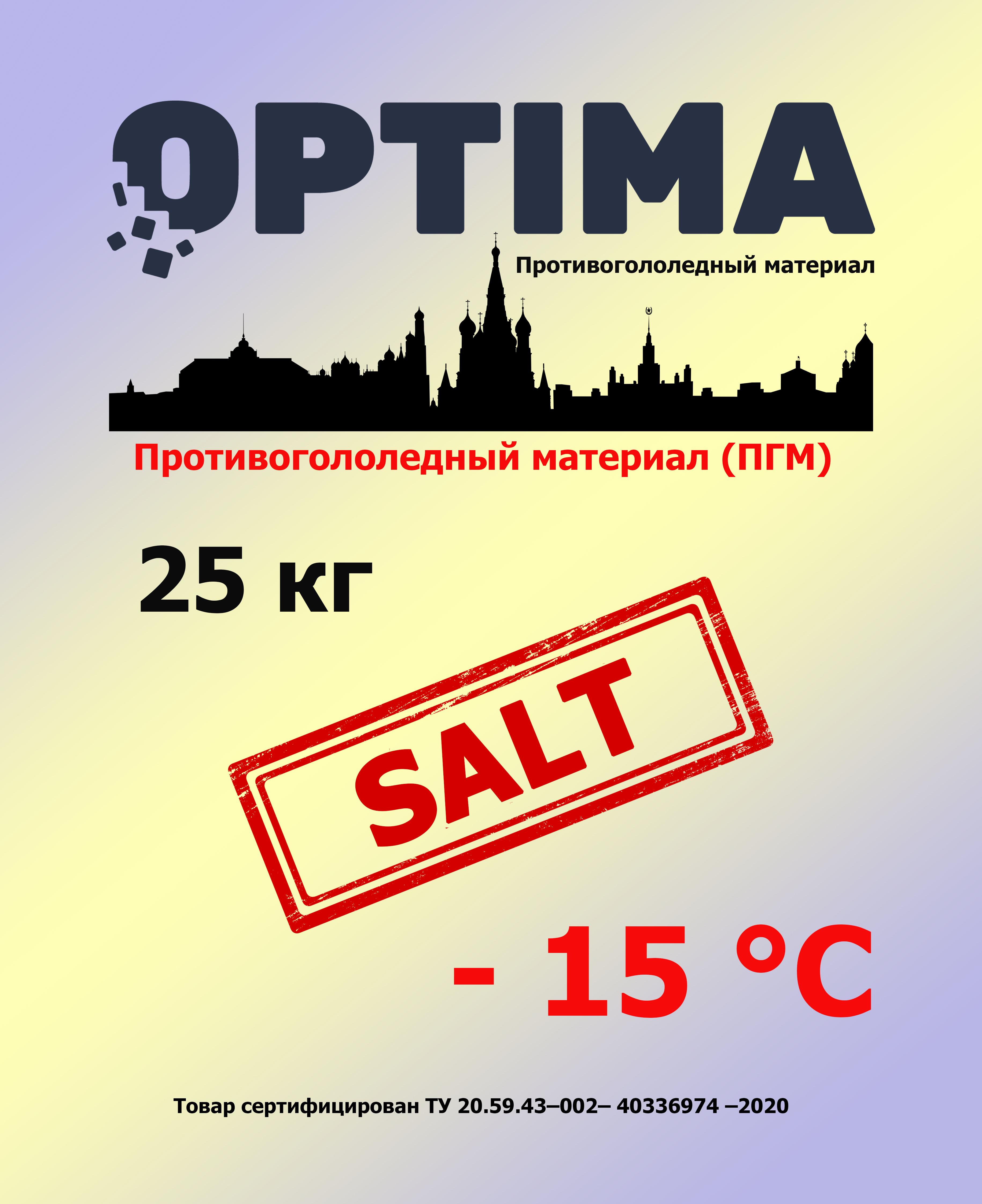 Антигололедный реагент Salt 25 кг (ПГМ, до -15 °С)