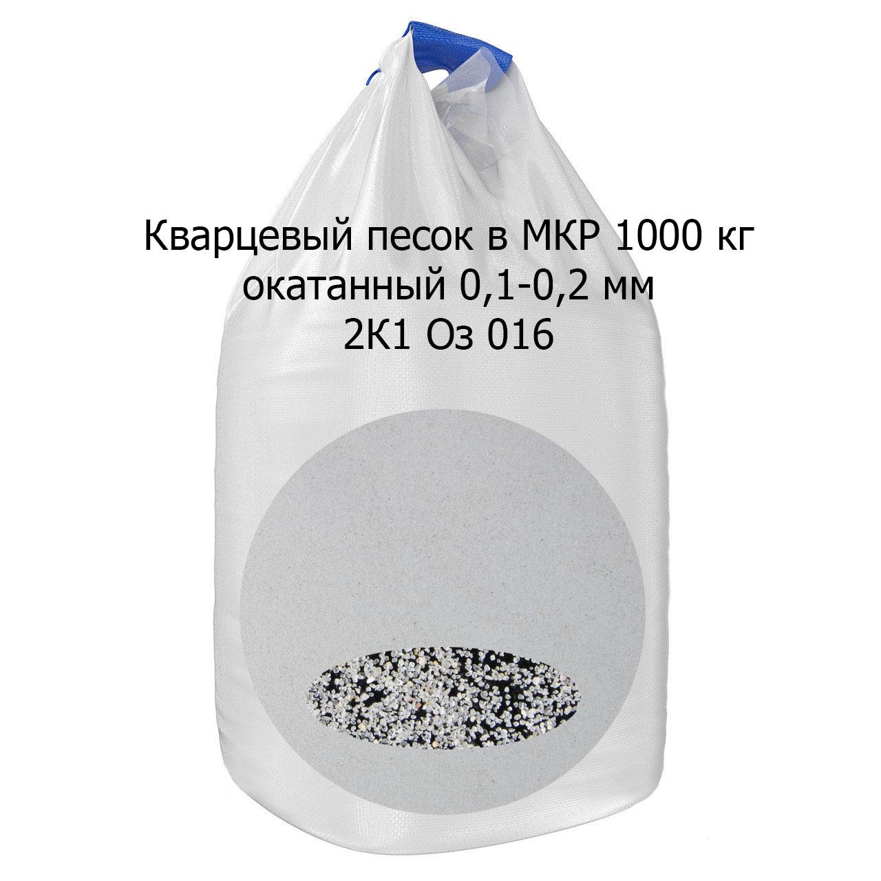 Песок кварцевый 0,1-0,2 мм в МКР (биг-бэг) 2К1О3016