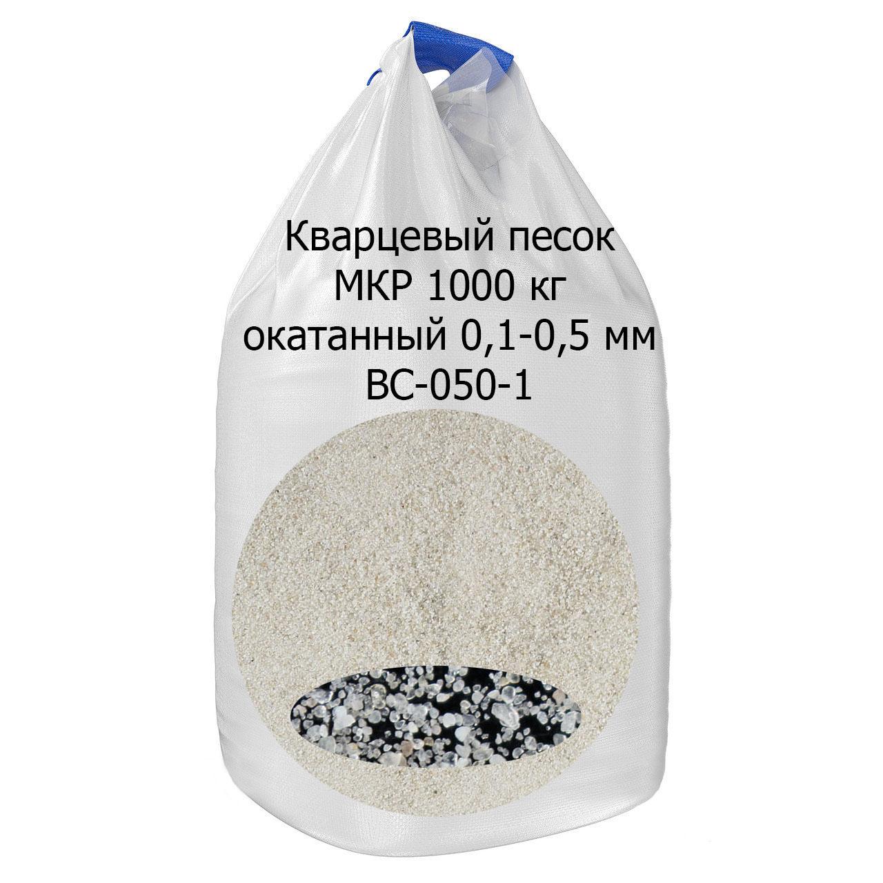 Песок кварцевый 0,1-0,5 мм в МКР (биг-бэг) 1000 кг ВС-050-1