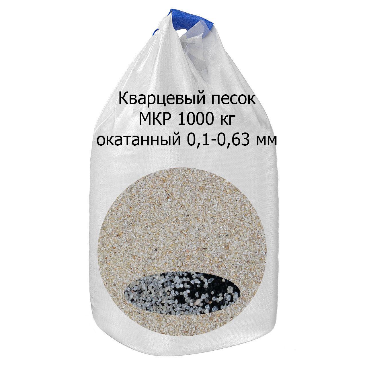 Песок кварцевый 0,1-0,63  в МКР (биг-бэг) 1000 кг