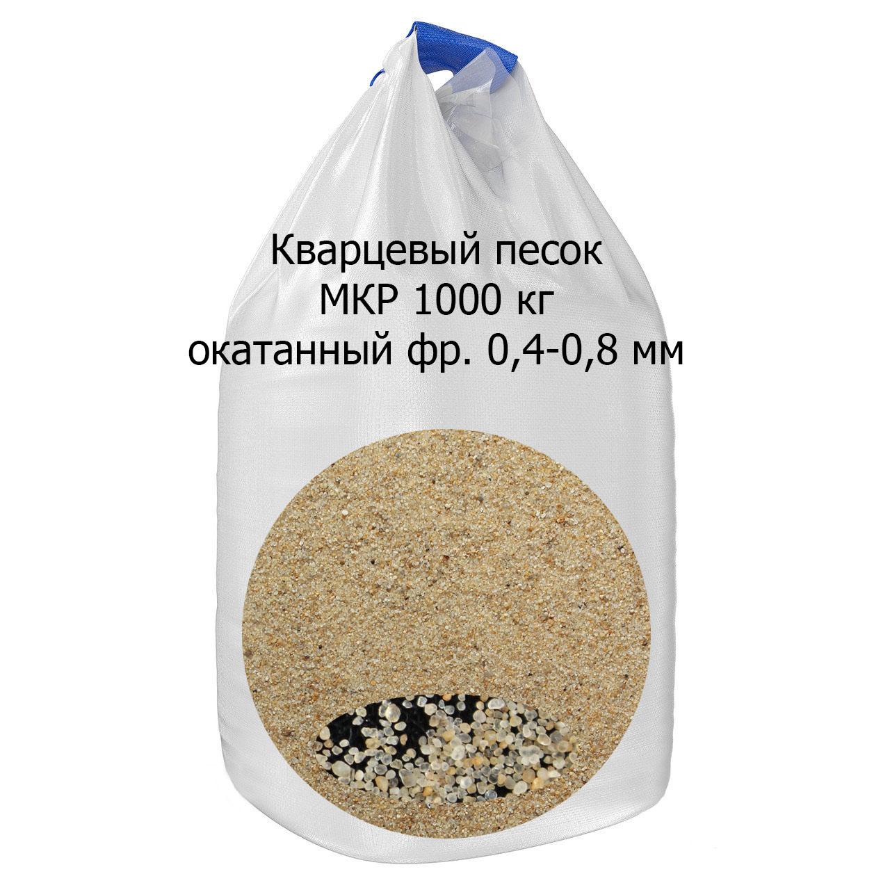 Кварцевый песок 0,4-0,8 мм в МКР (биг-бэг) 1000 кг