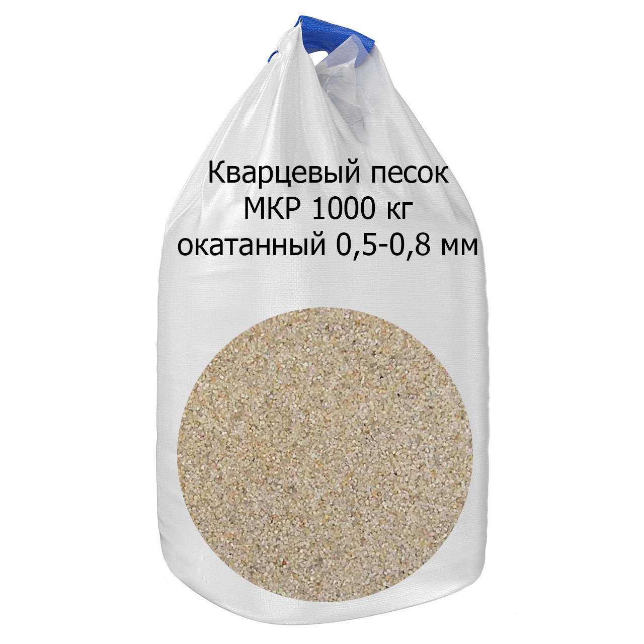 Песок кварцевый 0,5-0,8 в МКР (биг-бэг) 1000 кг