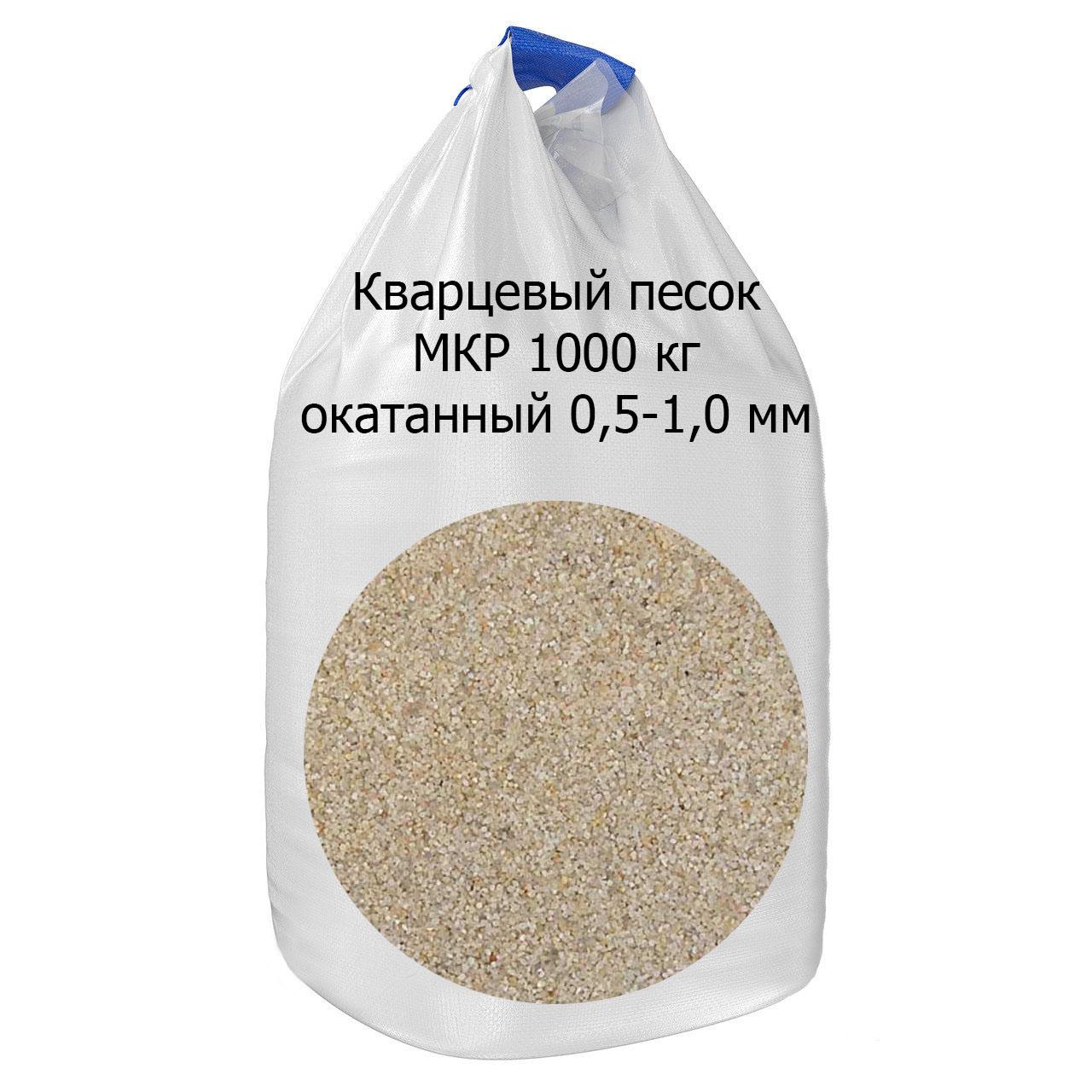 Песок кварцевый 0,5-1,0 мм в МКР (биг-бэг) 1000 кг