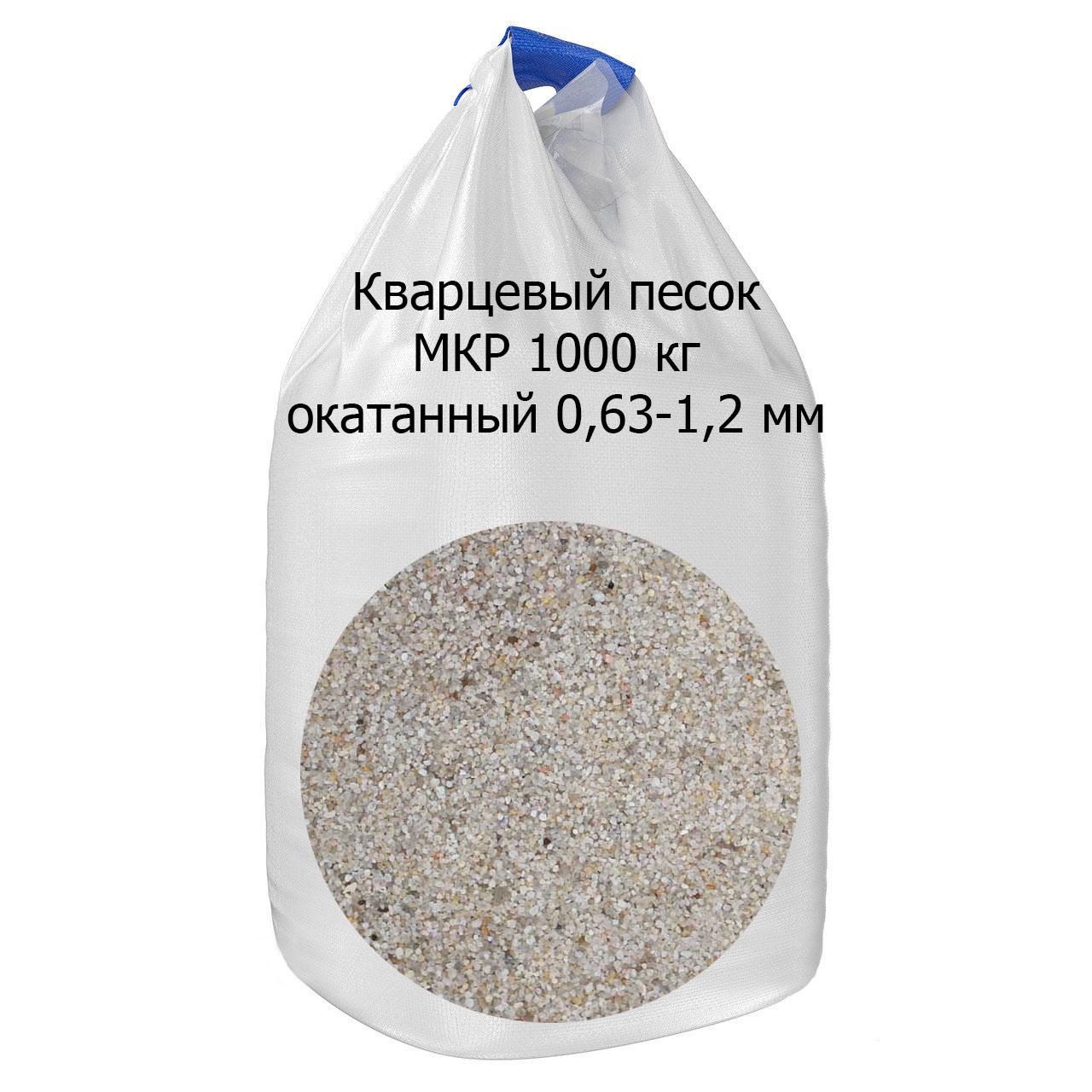 Песок кварцевый 0,63-1,2 мм в МКР (биг-бэг) 1000 кг