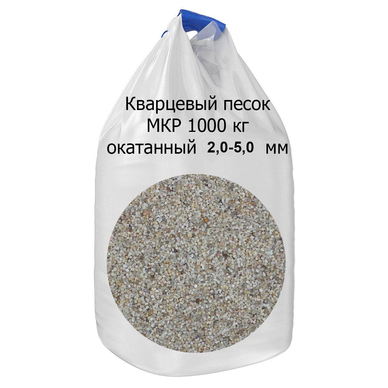 Песок кварцевый 2,0-5,0 мм в МКР (биг-бэг) 1000 кг