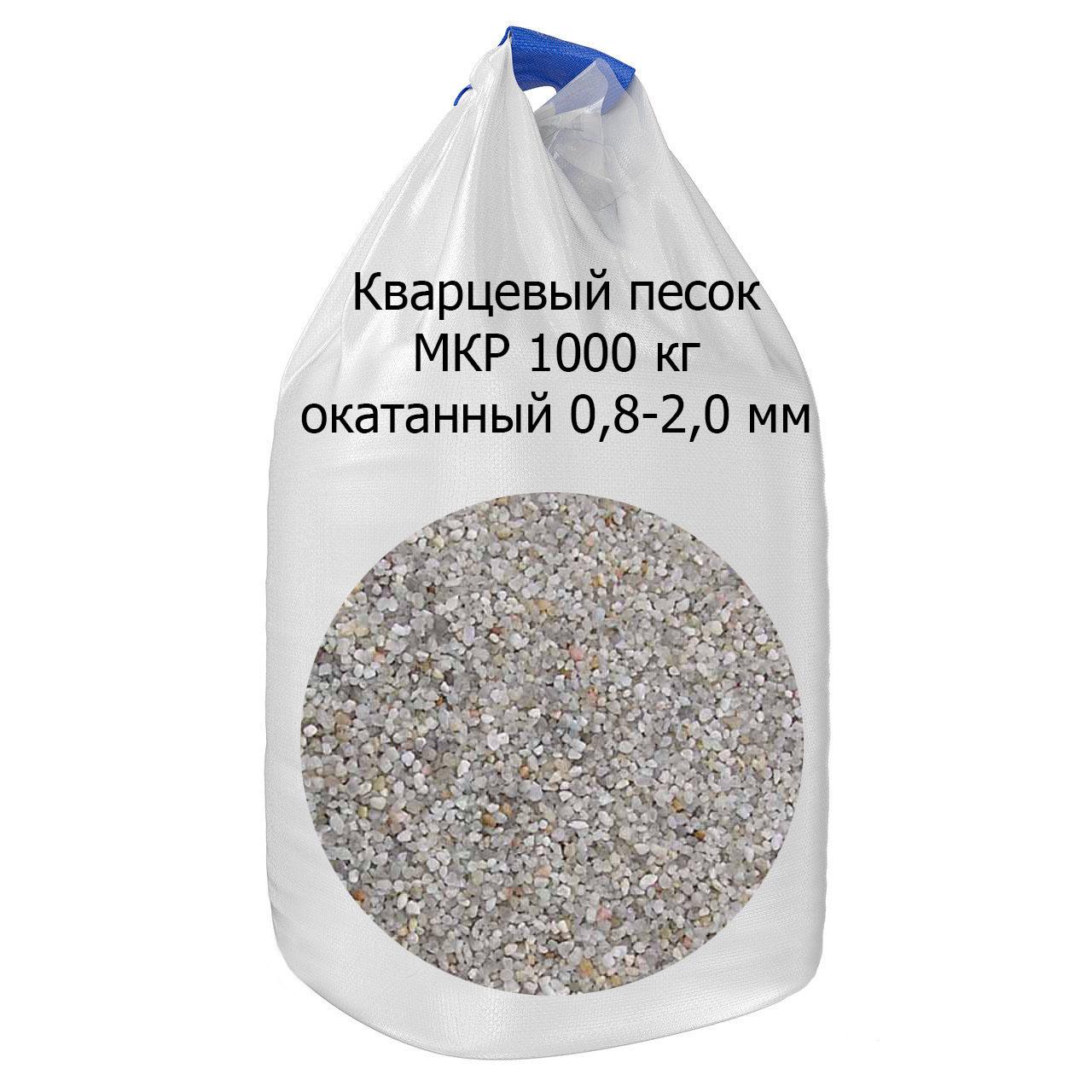 Кварцевый 0,8-2,0 мм в МКР (биг-бэг) 1000 кг
