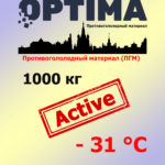 Противогололедный материал Optima Active 1000 кг (ПГМ, до — 31 °C)