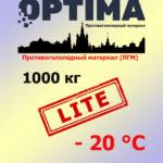 Противогололедный материал Optima Lite 1000 кг (ПГМ, до — 20 °С)