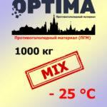 Противогололедный материал Optima Mix 1000 кг (ПГМ, до — 25 °С)
