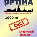 Оптима ПГМ Хлористый кальций