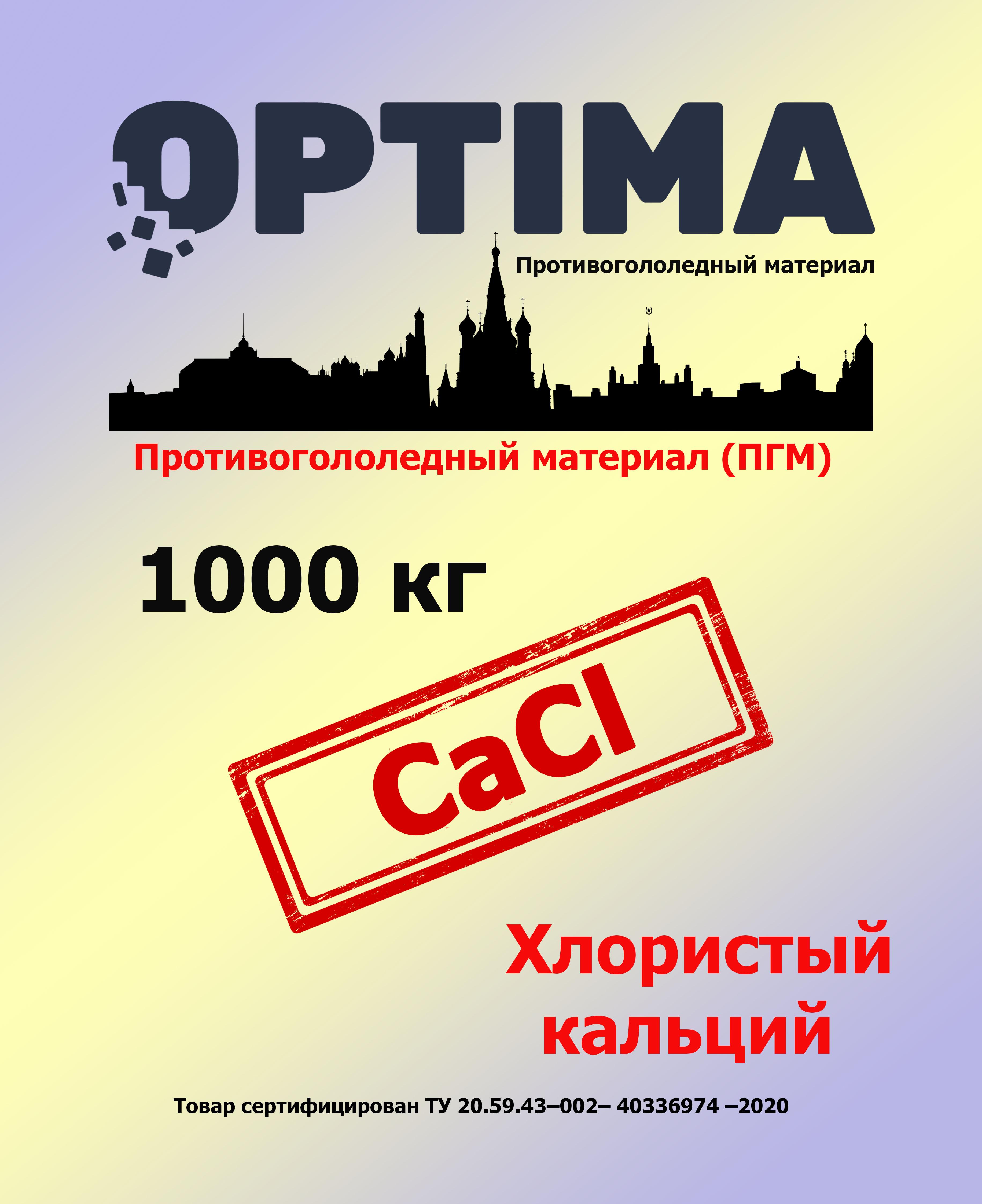 Противогололедный материал Optima ХК (ПГМ, Хлористый кальций, до -31 °C)