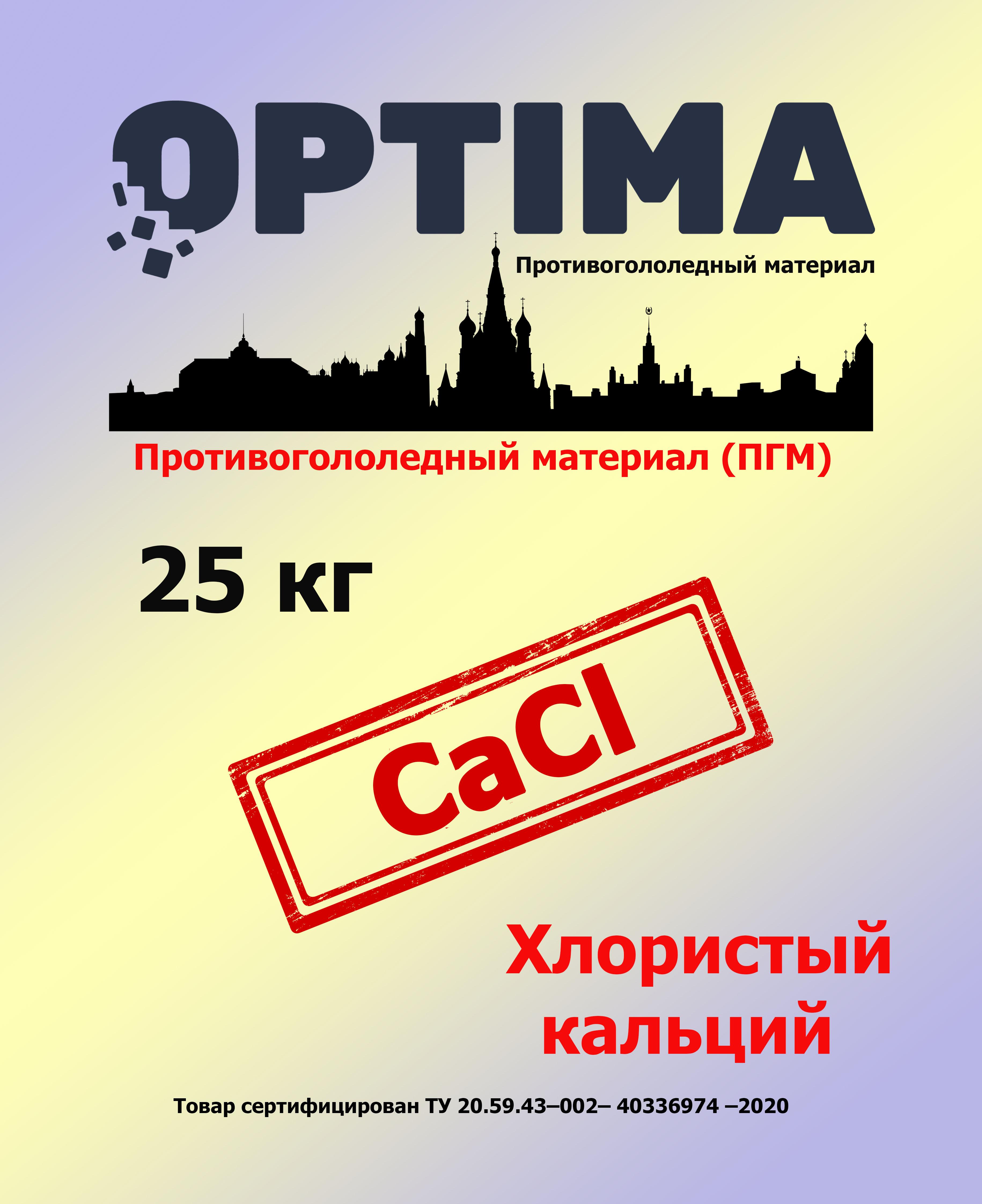 Антигололедный реагент ХК 25 кг (ПГМ, до — 31 °C)