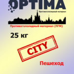Противогололедный материал Optima City 25 кг (ПГМ, ПЕШЕХОДНЫЙ)