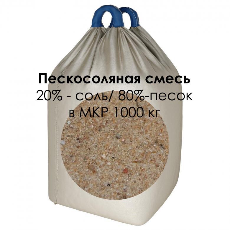 Пескосоль 20/80 бигбеги (МКР) 1000 кг
