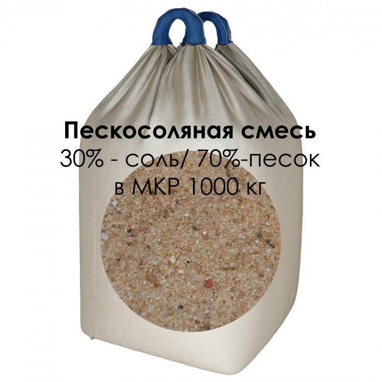 Пескосоль 30/70 бигбеги (МКР) 1000 кг