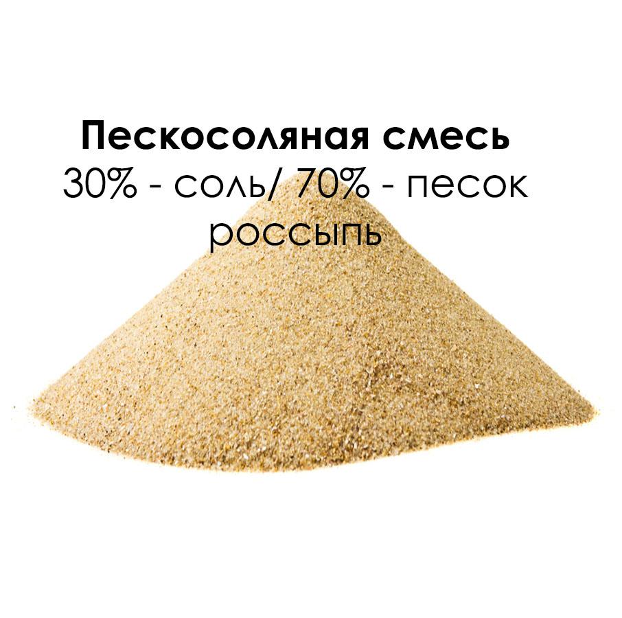 Пескосоль 30/70 россыпь