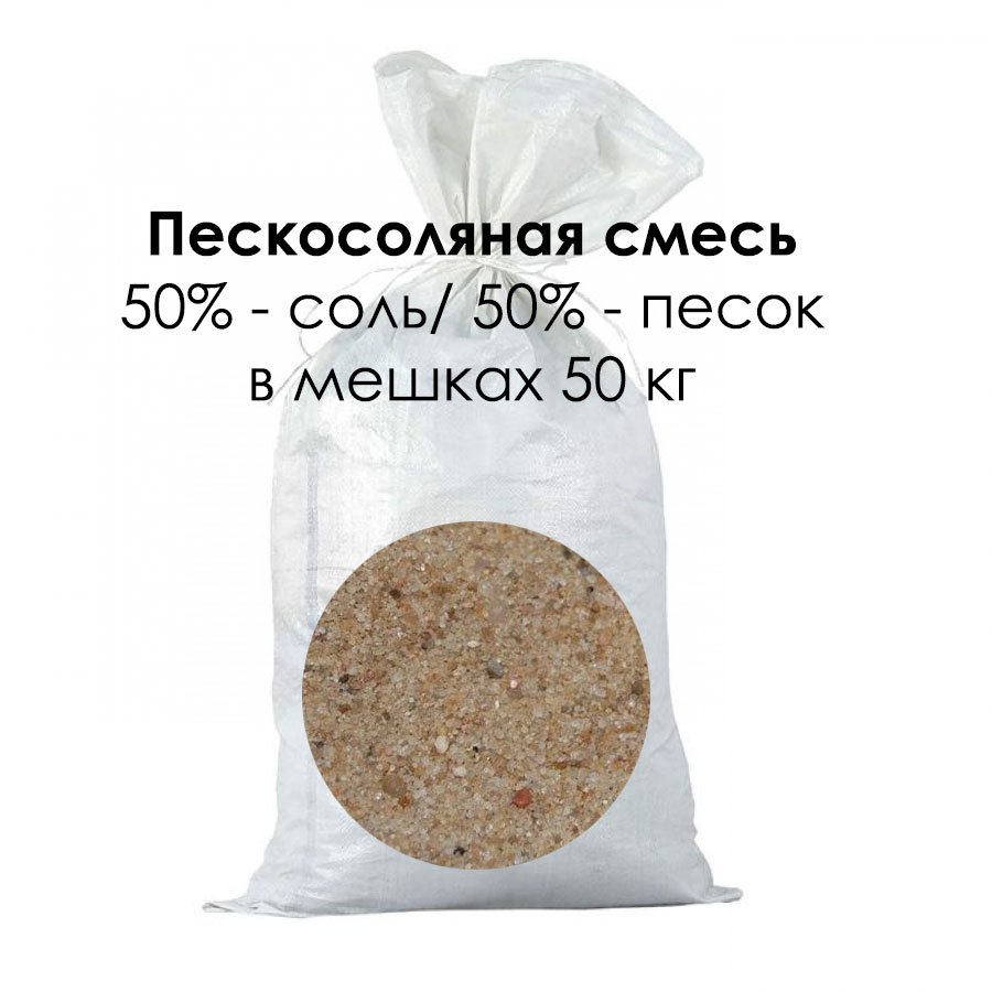 Пескосоль 50/50 в мешках 50 кг