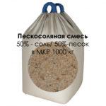Пескосоль 50/50 бигбеги (МКР) 1000 кг