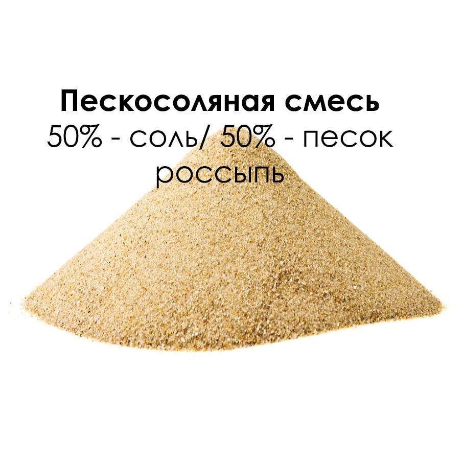 Пескосоль 50/50 россыпь