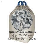 Щебень бутовый гранитный 70-150 в МКР (Биг-бег)