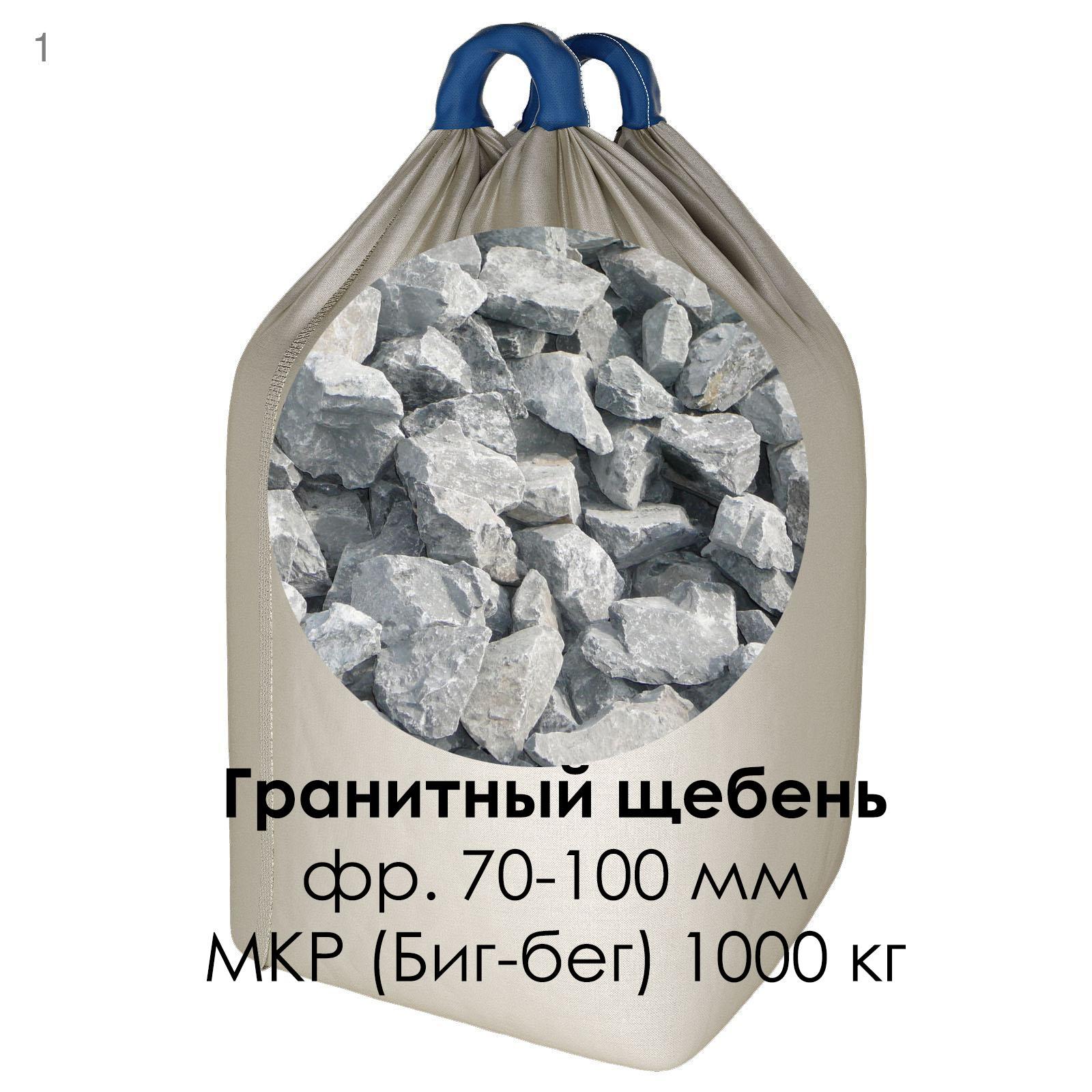 Бутовый гранитный 70-150 в МКР (Биг-бег)