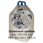 Щебень бутовый гранитный 100-250 в МКР (Биг-бег)