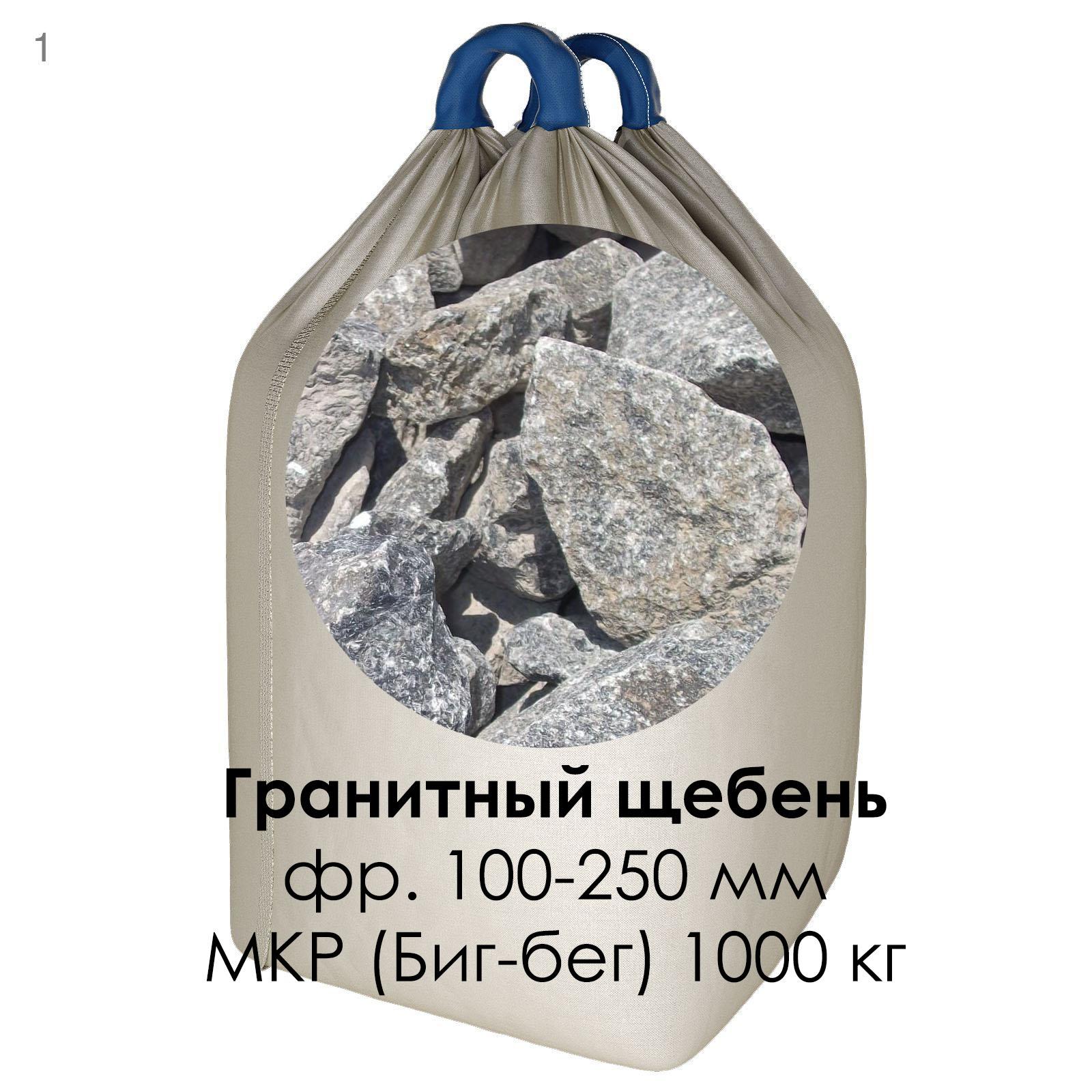 Бутовый гранитный 100-250 в МКР (Биг-бег)