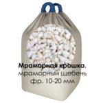 Мраморная крошка 10-20 мм (мраморный щебень) в МКР