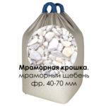 Мраморная крошка  40-70 мм (мраморный щебень) в МКР