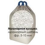 Мраморная крошка 5-10 мм (мраморный щебень) в МКР