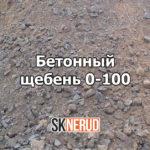 Бетонный щебень 0-100 мм