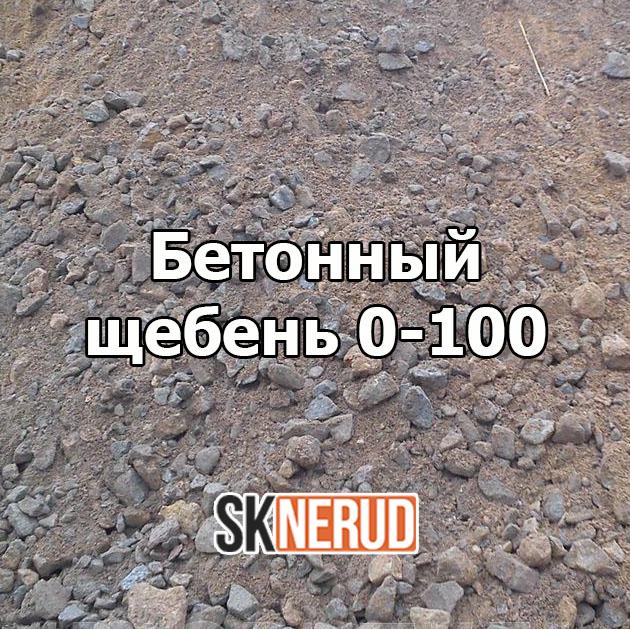 Бетонный 0-100 мм