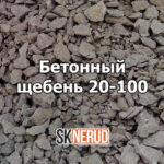 Бетонный щебень 20-100 мм