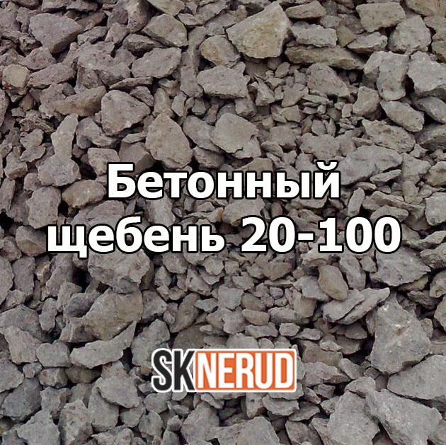 Бетонный 20-100 мм
