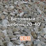 бетонный щебень 20-40 мм