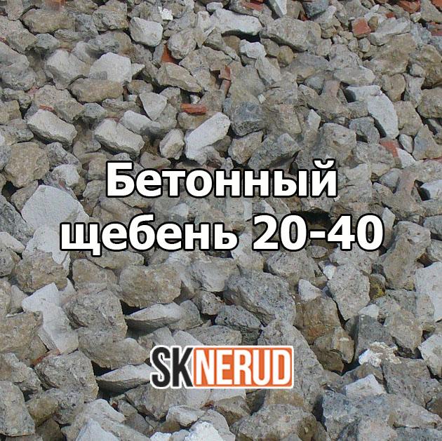 Бетонный 20-40 мм