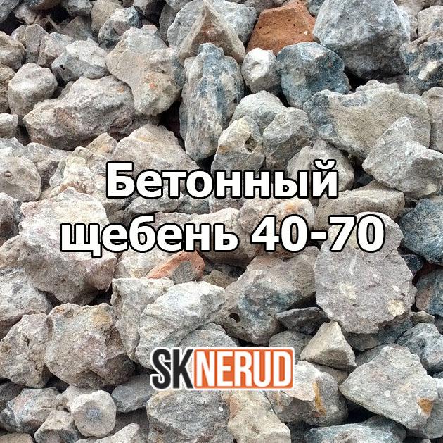 Бетонный 40-70 мм