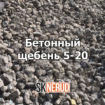 Бетонный щебень 5-20 мм