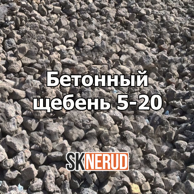 Бетонный 5-20 мм