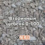 Вторичный щебень 0-100 мм